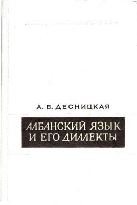 А. В. Десницкая - Албанский язык и его диалекты