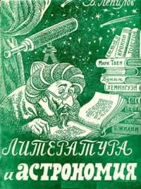Лепилов В. П. - Литература и астрономия