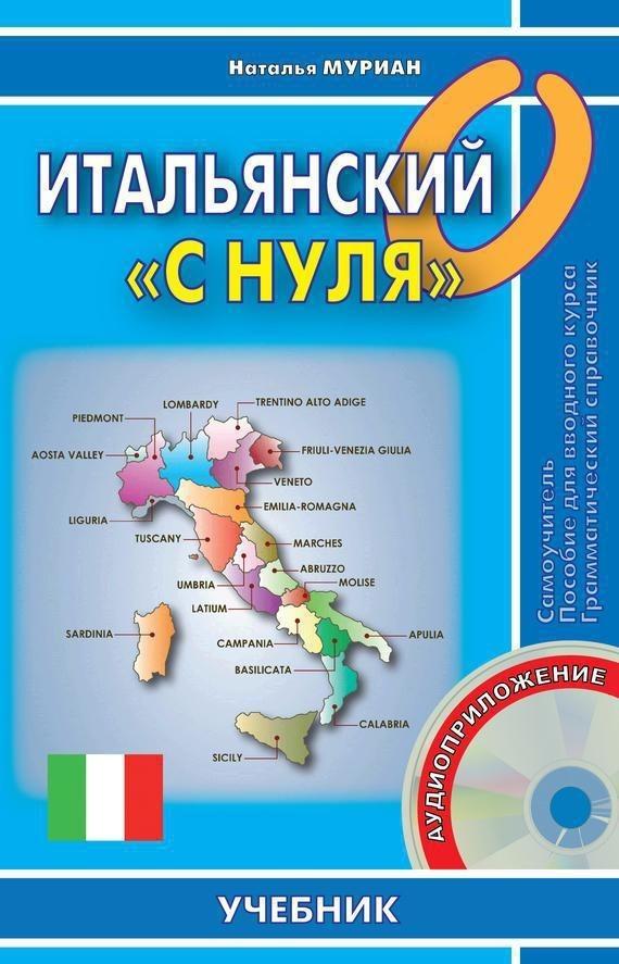 Наталья Муриан - Итальянский язык с нуля