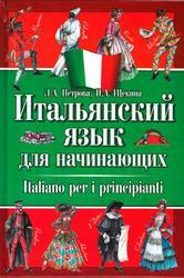 Петрова Л. А., Щекина И. А. - Итальянский язык для начинающих