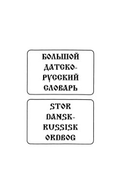 Словарь датского языка