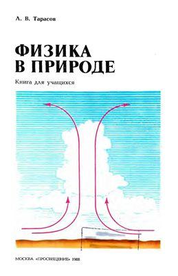 Тарасов Л. В. - Физика в природе