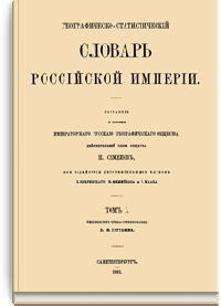Географическо - статистический словарь российской империи
