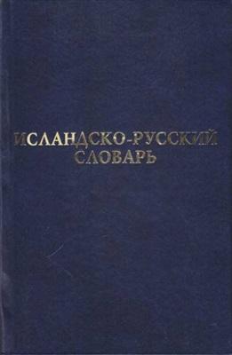 Берков В., Бедварссон М. — Исландско-русский словарь