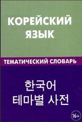 Словарь корейского языка