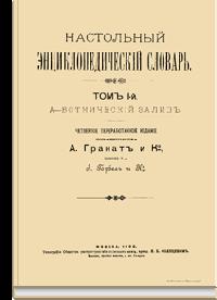 Настольный энциклопедический словарь Гранат