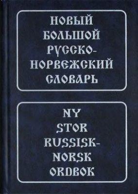 Берков В. П. - Новый большой русско - норвежский словарь