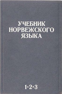 Батанин В. П. - Учебник норвежского языка вводный курс