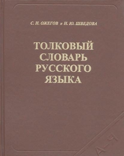 Ожегов С. И., Шведова Н. Ю. - Толковый словарь русского языка