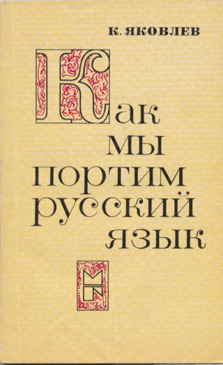 Яковлев К. Ф. - Как мы портим русский язык