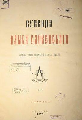 Буквица языка словенского