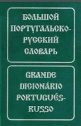 Е. Н. Феерштейн, С. М. Старец - Большой португальско - русский словарь