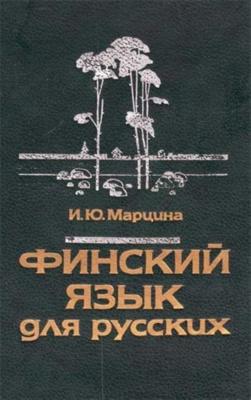 Марцина И. Ю. - Финский язык для русских