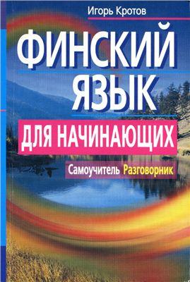 Игорь Кротов - Финский язык для начинающих