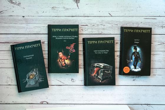 Книги Терри Пратчетта. Скачать бесплатно и без регистрации.