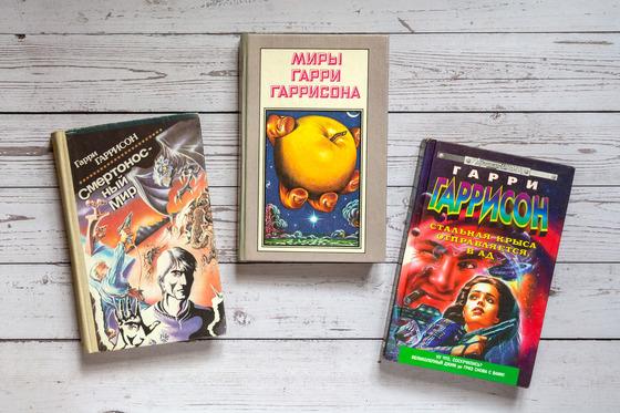 Книги Гарри Гаррисона