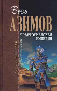 Айзек Азимов - Тренторианская империя