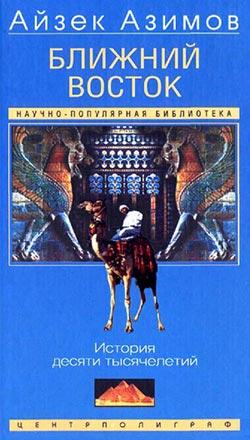 Айзек Азимов - научная и научно - популярная литература