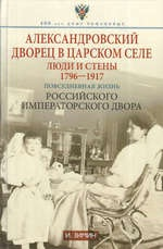 Зимин Игорь викторович - Александровский дворец в Царском селе