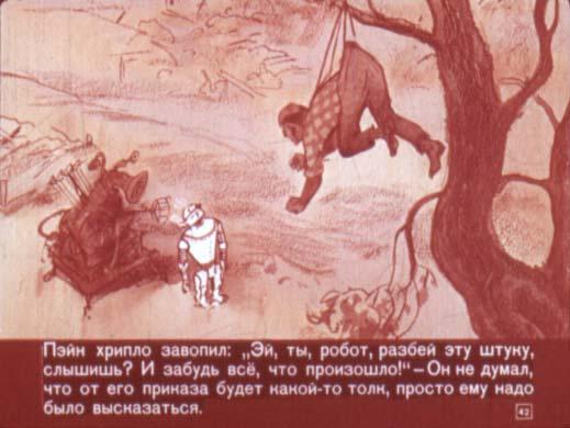 Робот ЭЛ 76 попадает не туда - диафильм