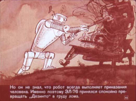 Айзек Азимов - диафильм