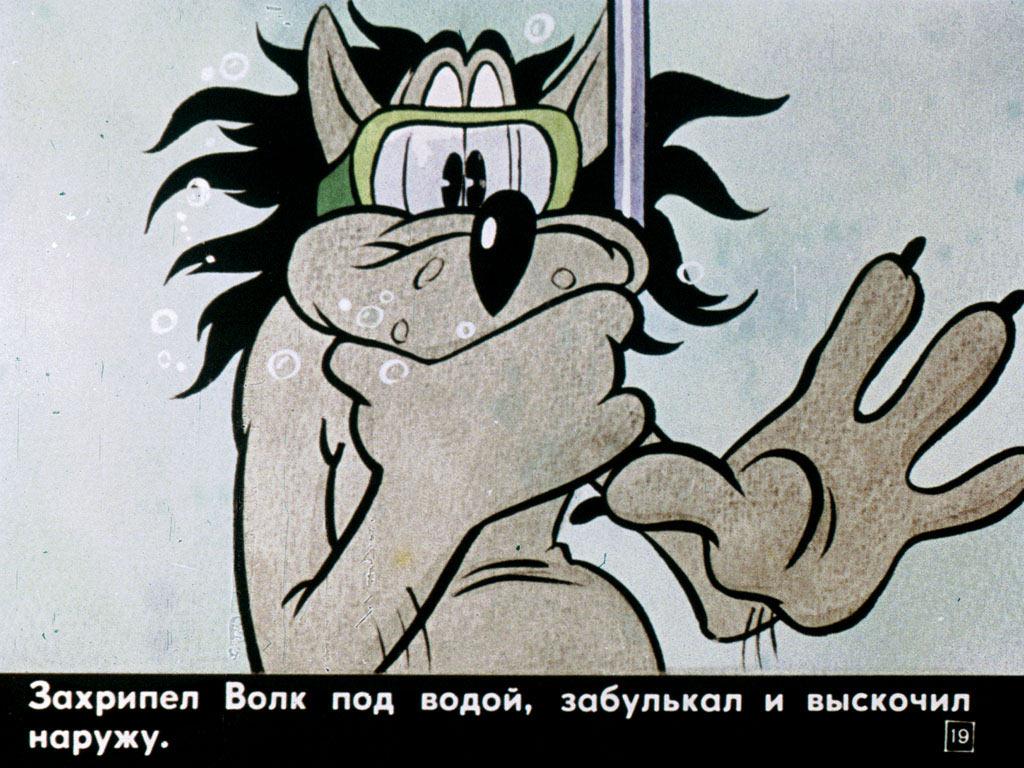 диафильм
