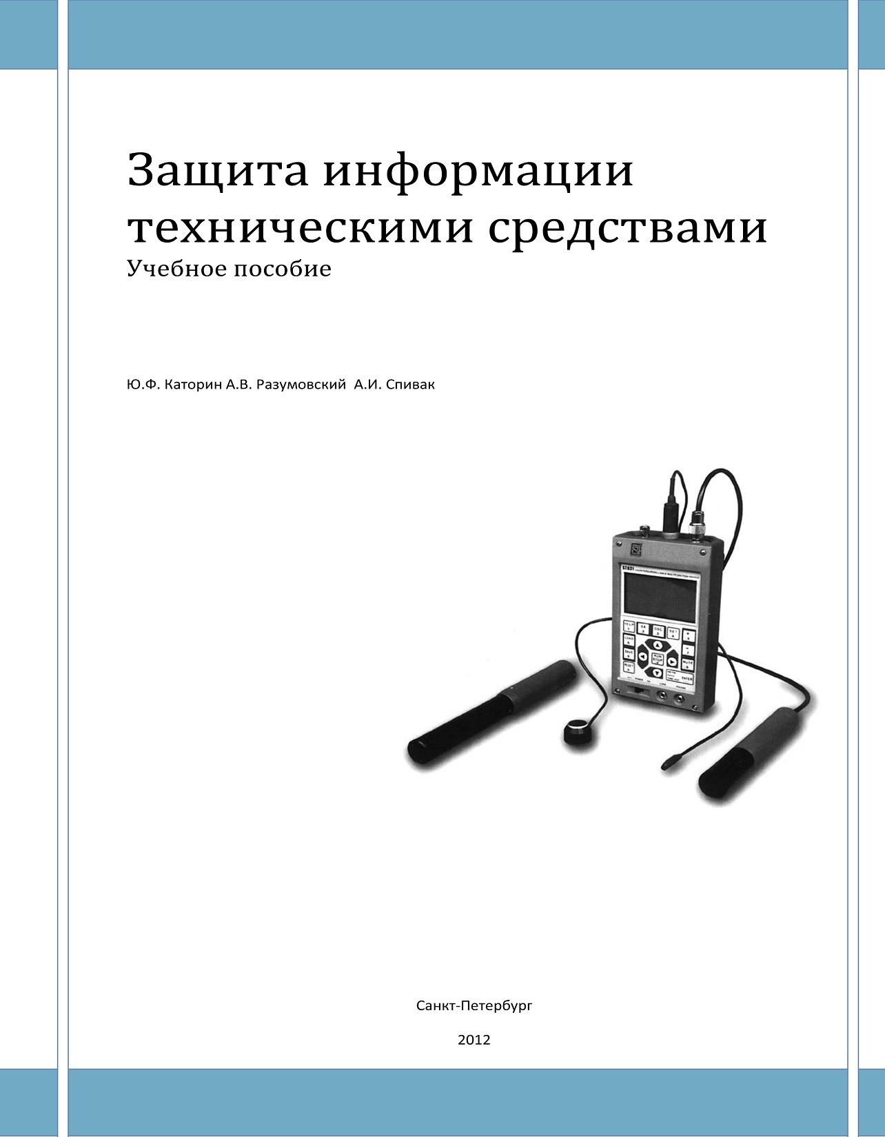 Каторин Ю. Ф. — Защита информации техническими средствами