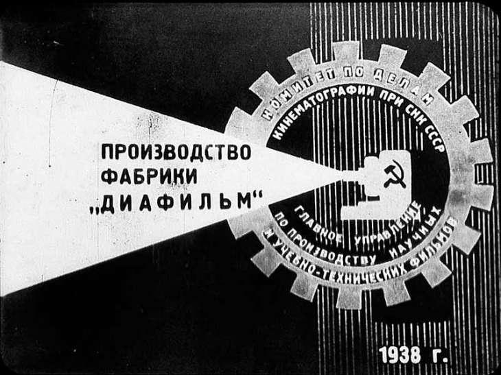 Студия Диафильм - Логотип