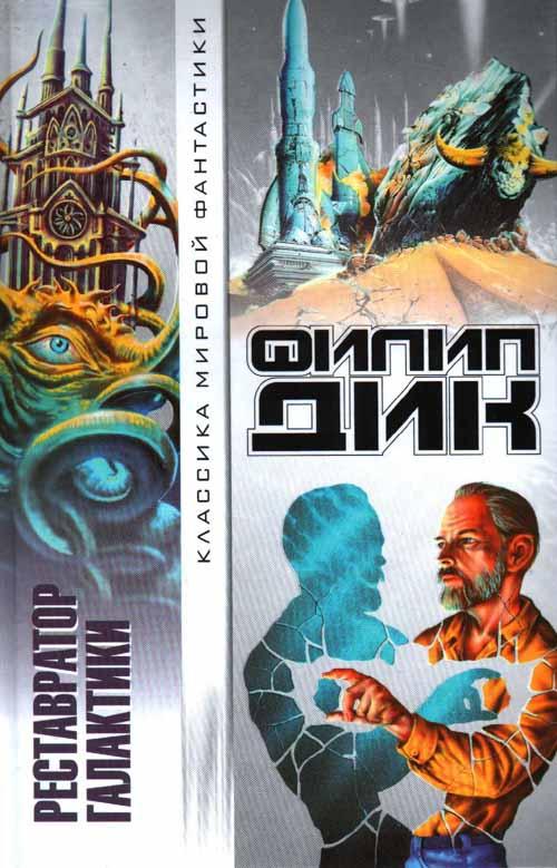 Филип Дик - Реставратор галактики