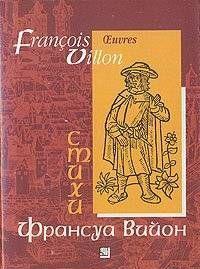 Франсуа Вийон - Лэ, или малое завещание