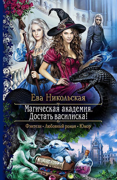 Ева Никольская - Магическая академия, достать василиска