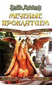 Дейв Дункан - Меченые проклятием