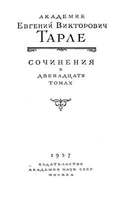 Тарле Евгений Викторович - Собрание сочинений
