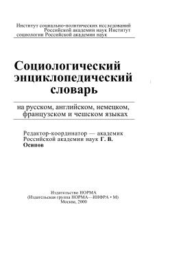 Социологический энциклопедический словарь