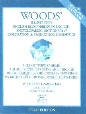 Иллюстрированный англо - русский и русско - английский энциклопедический словарь терминов разведочной и промысловой геофизики