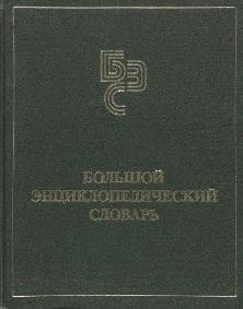 Прохоров А. М. - Большой энциклопедический словарь
