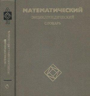 Прохоров Ю. - Математический энциклопедический словарь