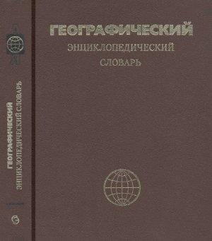 Трешников А. Ф. - Географический энциклопедический словарь