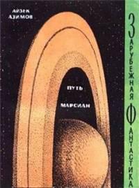 Айзек Азимов - Путь марсиан