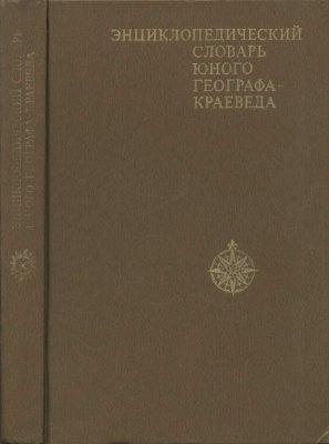 Энциклопедический словарь юного географа - краеведа