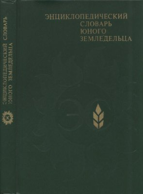 Энциклопедический словарь юного земледельца