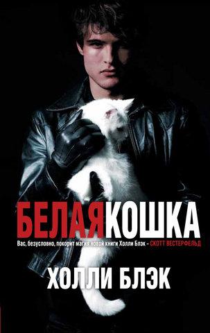 Блек Холли - Белая кошка