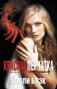 Блек Холли — Красная перчатка