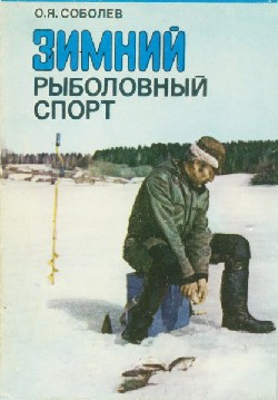 Оскар Яковлевич Соболев — Зимний рыболовный спорт