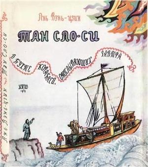 Вэнь Цзин Янь — Тан Сяо — си в бухте кораблей, отплывающих завтра