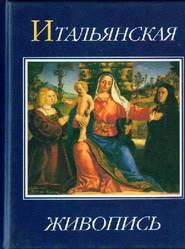 Прокопп Мария - Итальянская живопись 14 века