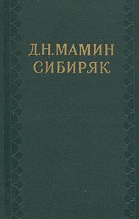 Мамин - Сибиряк - Полное собрание сочинений в 10 томах