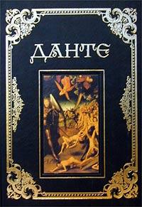 Сочинения - Данте Алигьери