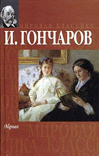 Обрыв - Гончаров