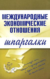 Роньшина Наталья - Международные экономические отношения